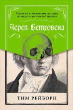 Череп Бетховен