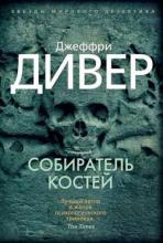 Собиратель костей
