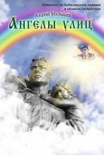 Ангелы улиц (сборник)