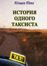 История одного таксиста