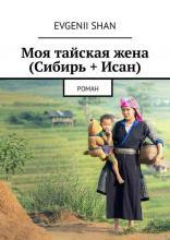 Моя тайская жена (Сибирь + Исан). Роман