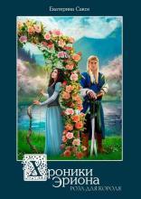 Хроники Эриона. Роза для короля