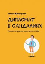 Дипломат всандалиях. Рассказы сотрудника казахстанскогоМИДа