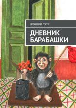 Дневник Барабашки