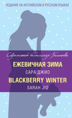 Ежевичная зима