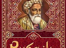 Гиясаддин Абу-ль-Фатх Омар ибн Ибрахим аль-Хайям Нишапури